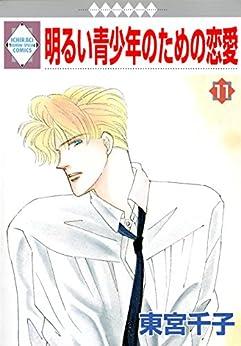 [東宮 千子]の明るい青少年のための恋愛(11) (冬水社・いち*ラキコミックス)