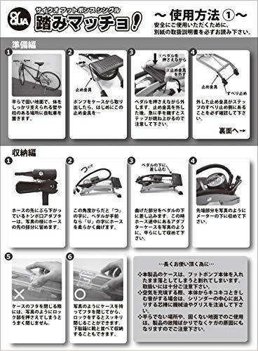 NEWRAYTON『サイクオフットポンプシングル踏みマッチョ!』