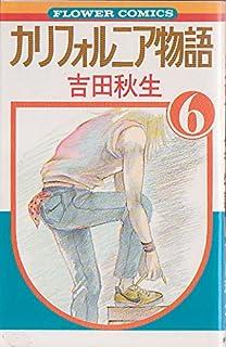 カリフォルニア物語〈6〉 (1981年) (フラワーコミックス)