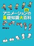 アニメーションの基礎知識大百科 増補改訂版