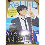 ReLIFE リライフ BD&File1 ポスター