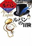 ルパンの冒険 (偕成社文庫―アルセーヌ・ルパン・シリーズ)