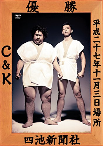 CK無謀な挑戦状Case2 in 両国国技館 ~ぶどうよりもマスカット!たわわに実った収穫祭~ [DVD]