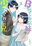 BLマンガ脳妹×少女マンガ脳兄(2) (ガンガンコミックス pixiv)