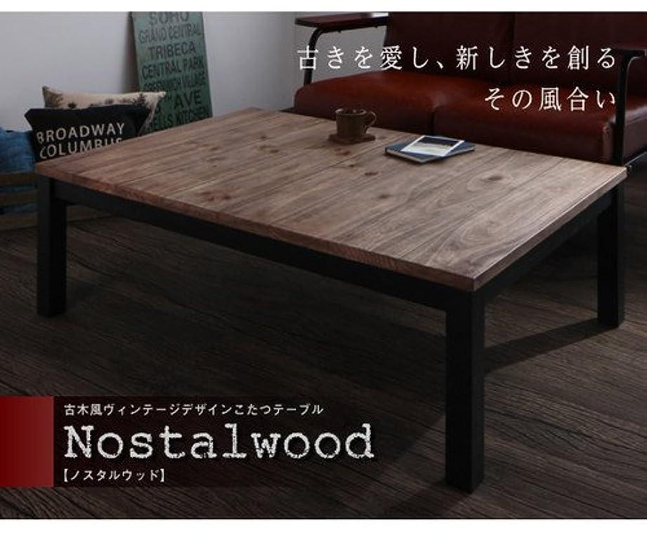 対応不調和勝者古木風ヴィンテージデザインこたつテーブル【Nostalwood】ノスタルウッド 長方形(120×80) ヴィンテージウッド【????????品】