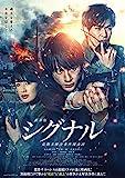 劇場版シグナル 長期未解決事件捜査班 Blu-ray豪華版