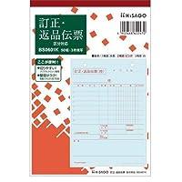 ヒサゴ 訂正・返品伝票 タテ3枚複写 区分タイプ ×10 セット