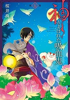 [桜井海]の神とよばれた吸血鬼 5巻 (デジタル版ガンガンコミックスONLINE)