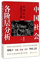 Analysis of Social Classes in China (Revised and Enlarged Edition) (Chinese Edition)