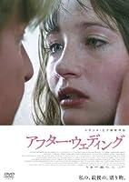 アフター・ウェディング スペシャル・エディション [DVD]