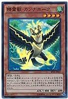 遊戯王/第9期/SPTR-JP027 精霊獣 カンナホーク【スーパーレア】