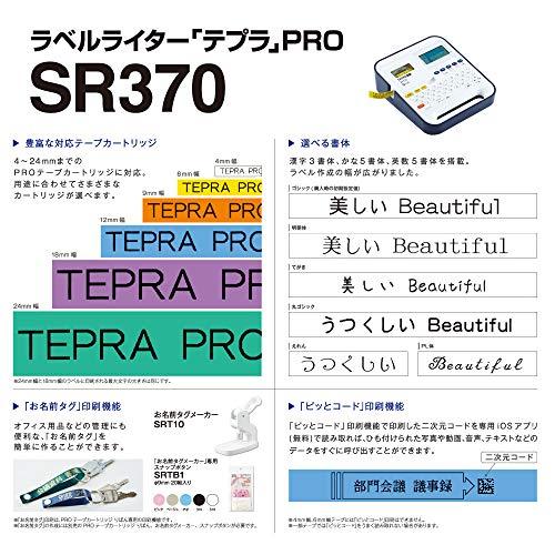 キングジム『テプラPRO(SR370)』