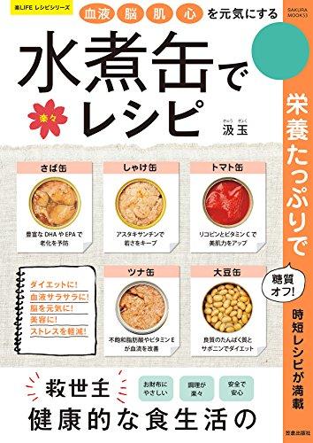 血液・脳・肌・心を元気にする 水煮缶で楽々レシピ (楽LIFEシリーズ)