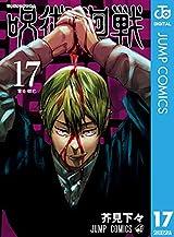 呪術廻戦 17 (ジャンプコミックスDIGITAL) Kindle版