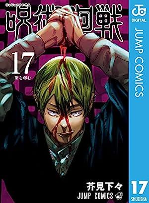 『呪術廻戦 17 (ジャンプコミックスDIGITAL) Kindle版』