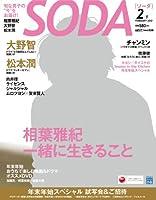 SODA (ソーダ) 2012年 2/1号 [雑誌]