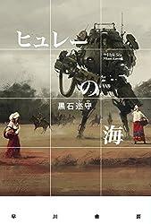 黒石迩守『ヒュレーの海』(早川書房)