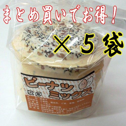 【南部煎餅】南部せんべい ピーナッツミックス10枚入り×5袋