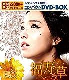 福寿草 スペシャルプライス版コンパクトDVD-BOX3<期間限定>