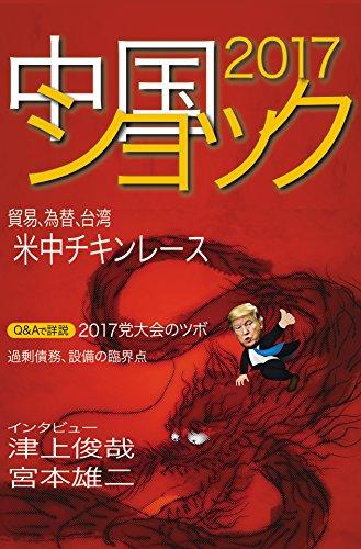 2017中国ショック 週刊エコノミストebooksの詳細を見る