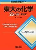 東大の化学25カ年[第4版] (難関校過去問シリーズ)