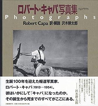 フォトグラフス ロバート・キャパ写真集