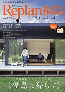 Replan福島 vol.2 ? 地域に根ざした家づくり ? 2016年 09 月号 [雑誌]: Replan(リプラン)東北 増刊