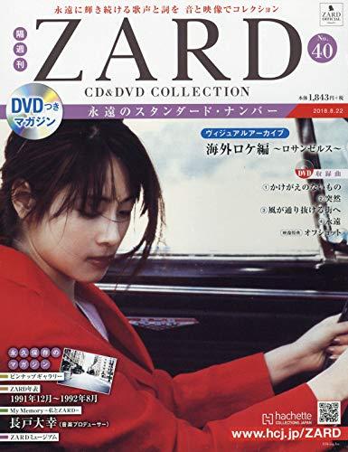 隔週刊ZARD CD&DVDコレクション(40) 2018年 8/22 号 [雑誌]