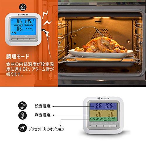 Habor『クッキング温度計LCD大画面オーブン温度計2本プローブ』