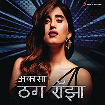 Thug Ranjha (Bhojpuri Version)