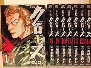 クローズ 新装版 コミック 1-14巻セット (少年チャンピオン・コミックス・エクストラ)
