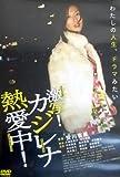 激写!カジレナ熱愛中![DVD]