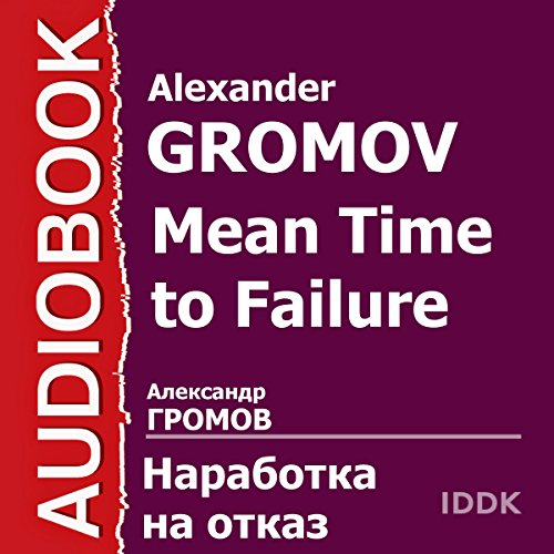 Mean Time to Failure [Russian Edition]                   By:                                                                                                                                 Alexander Gromov                               Narrated by:                                                                                                                                 Maxim Suslov                      Length: 9 hrs and 40 mins     Not rated yet     Overall 0.0
