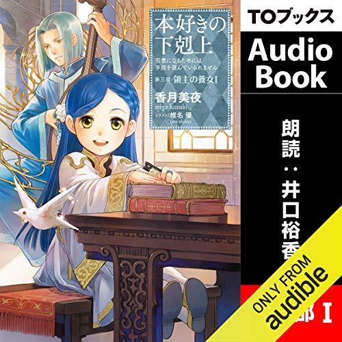 『[8巻] 本好きの下剋上~司書になるためには手段を選んでいられません~第三部「領主の養女1」』のカバーアート