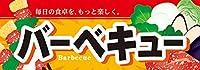 バーべキュー ハーフパネル No.60803(受注生産)