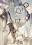 幸色のワンルーム 3巻 (デジタル版ガンガンコミックスpixiv)