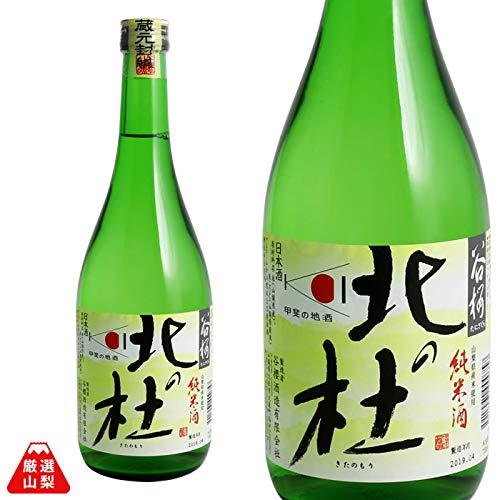 山梨県 地酒 日本酒 辛口 あさひの夢 65% 谷櫻酒造 純米酒 北の杜 (720ml)