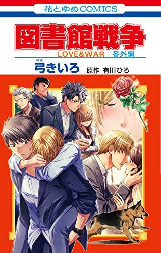 図書館戦争 LOVE&WAR 番外編 (花とゆめCOMICS)