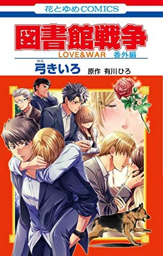 図書館戦争 LOVE&WAR 番外編 _0