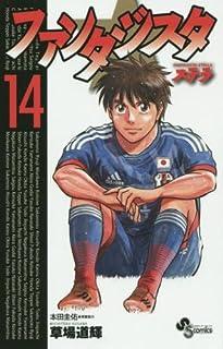 ファンタジスタ ステラ 14 (14) (少年サンデーコミックス)
