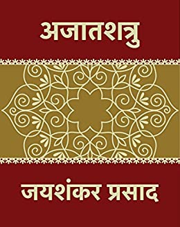Ajatashatru (Hindi Edition): अजातशत्रु by [Jaishankar Prasad, जयशंकर प्रसाद]
