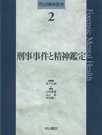 刑事事件と精神鑑定 (司法精神医学)