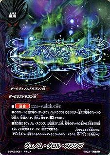 神バディファイト S-SP02 ヴェノム・ダロル・スワンプ ガチレア グローリーヴァリアント スペシャルパック第2弾 ダークネスドラゴンW