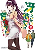 冴えない彼女の育てかた 恋するメトロノーム(9) (ビッグガンガンコミックス)