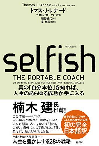 SELFISH(セルフィッシュ) (単行本)
