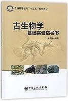 普通生物学实验指导(第2版)