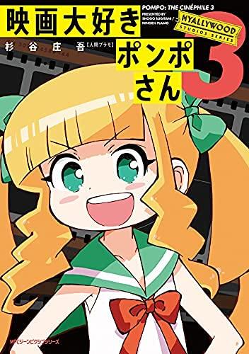 映画大好きポンポさん コミック 1-3巻セット