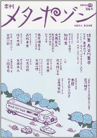 季刊メタポゾン 第6号(2012年 初夏)