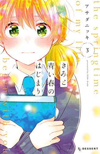 きみと青い春のはじまり(3) (KC デザート)