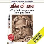 Agni Ki Udaan [Flight of Fire] cover art